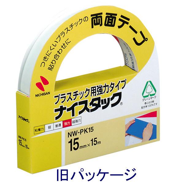 プラスチック用強力両面テープ 15m