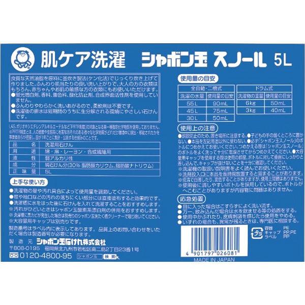 シャボン玉スノール 液体タイプ5L