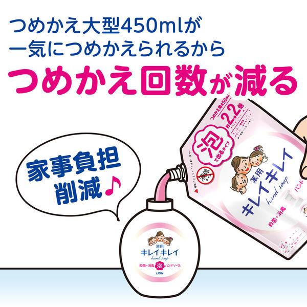 キレイキレイ薬用泡ハンド 詰替450ml