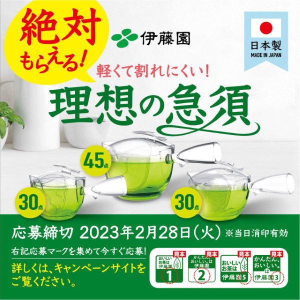 おーいお茶 さらさら抹茶入り緑茶 40g