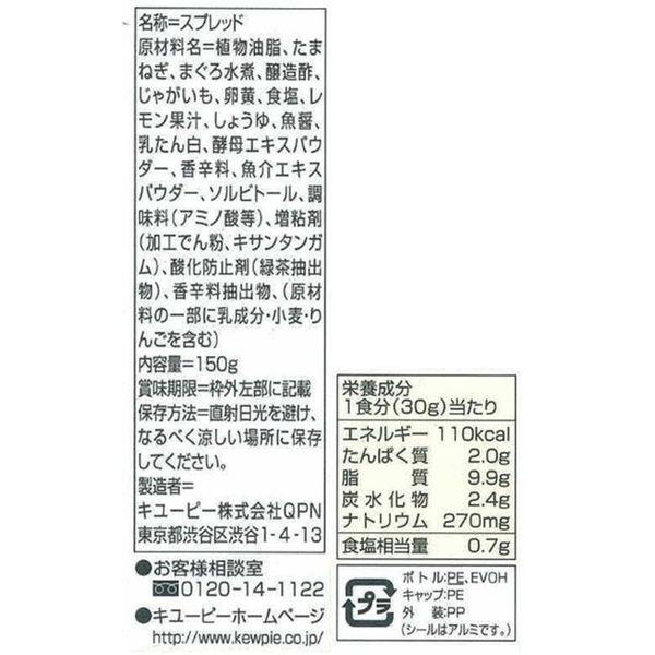 キユーピー パン工房 ツナ&マヨ