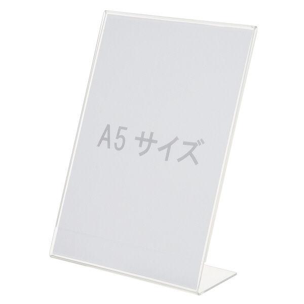 縦でも横でも使えるアクリルフレーム A5