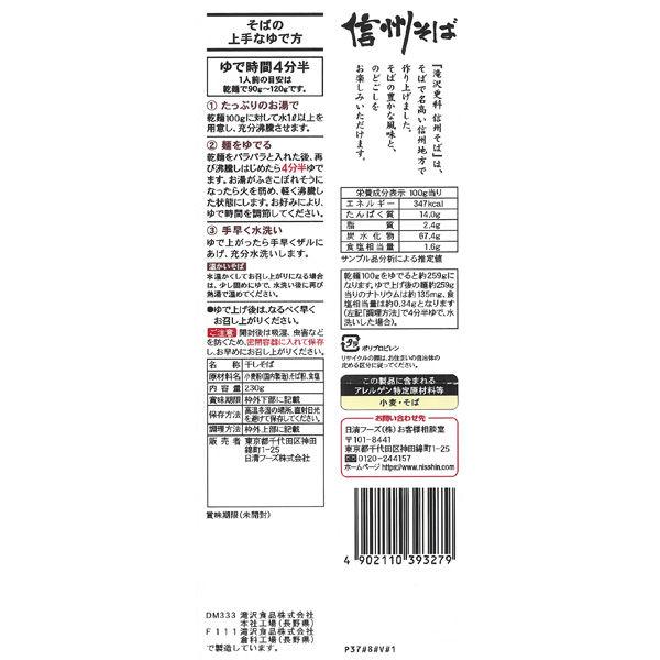 滝沢更科 信州そば 230g