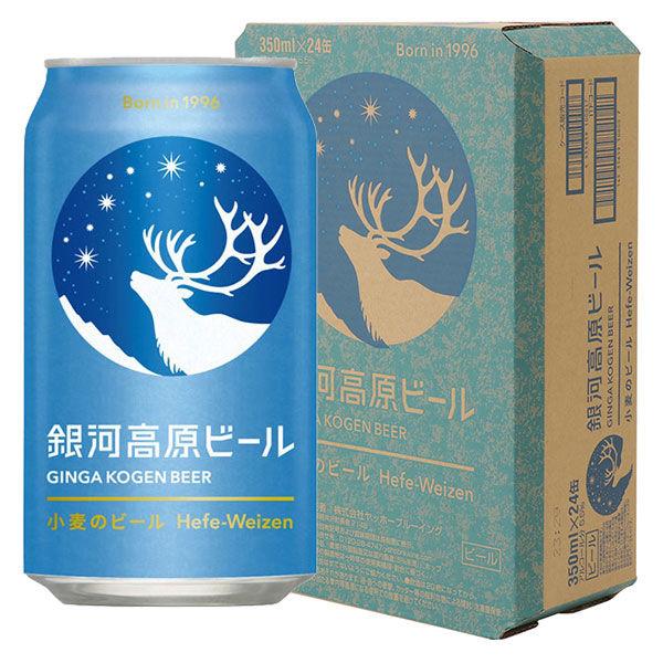 銀河高原ビール 350ml 24本