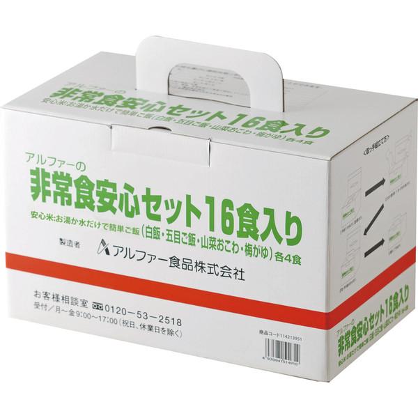 アルファー食品 非常食安心セット 1箱(16食入) 防災食品