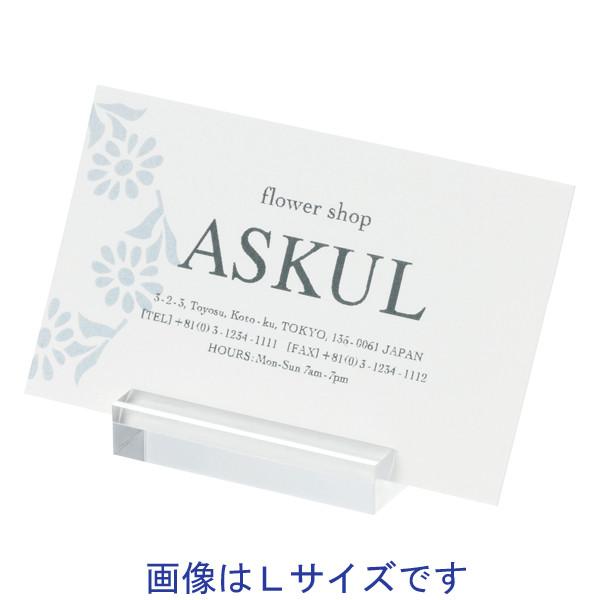 「現場のチカラ」 アクリル製カード立て 長方形S 1袋(4個入) アスクル