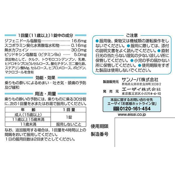 トラベルミンR 6錠