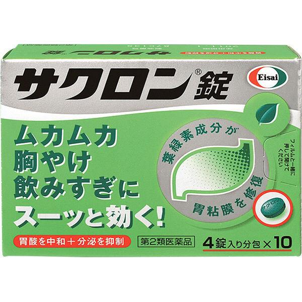 エーザイ サクロン錠 4錠×10包