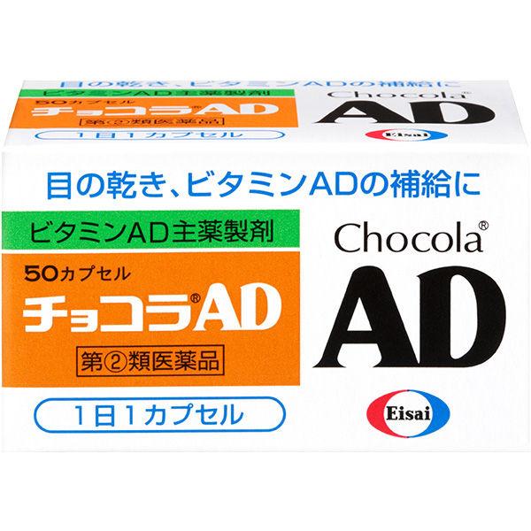 チョコラAD 50カプセル