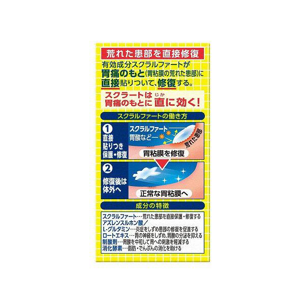 スクラート胃腸薬(錠剤) 36錠