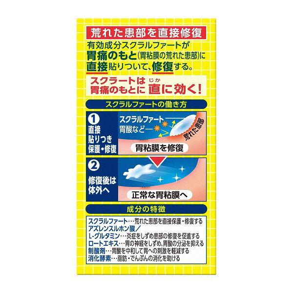 スクラート胃腸薬(錠剤) 102錠