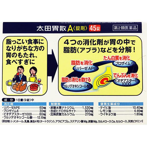 太田胃散A<錠剤> 45錠