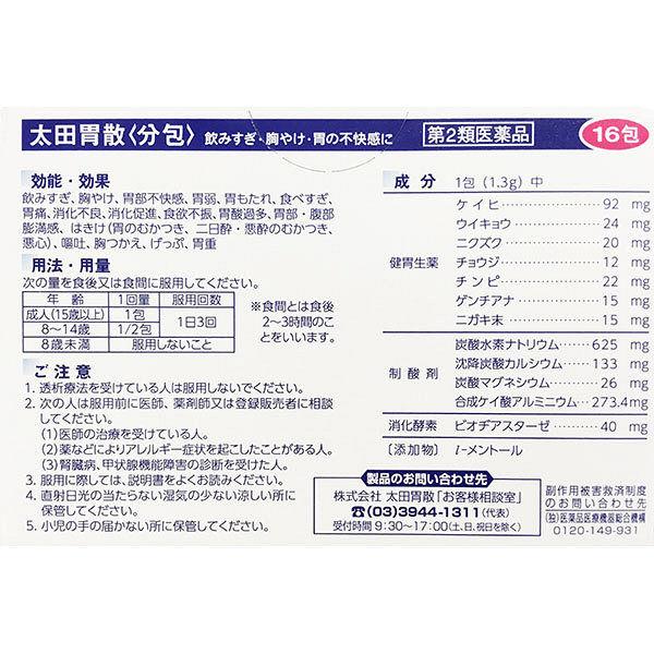 太田胃散<分包> 16包