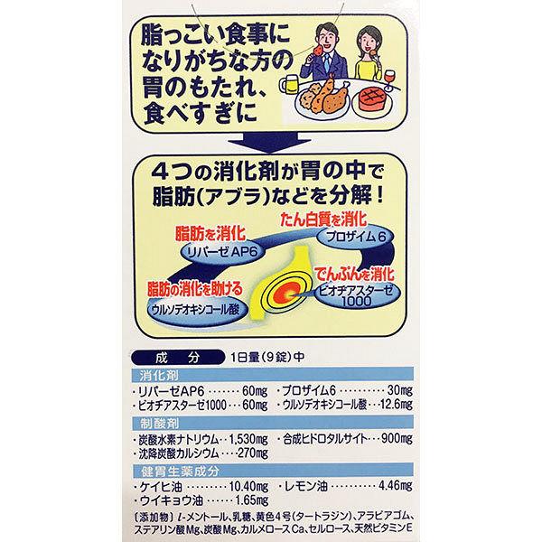太田胃散A〈錠剤〉 300錠