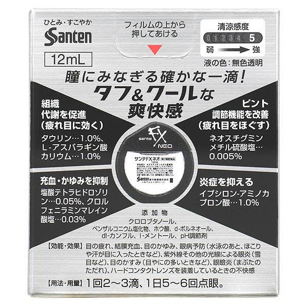 サンテFX ネオ 12ml
