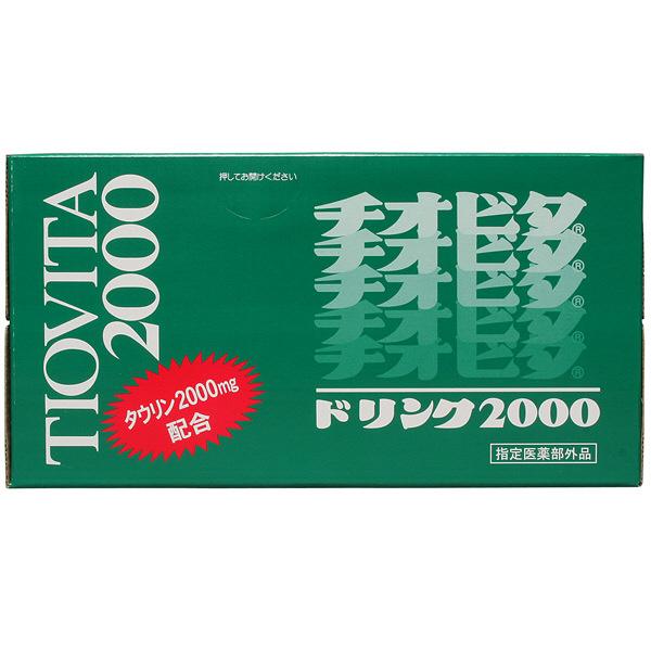 チオビタドリンク2000 10本