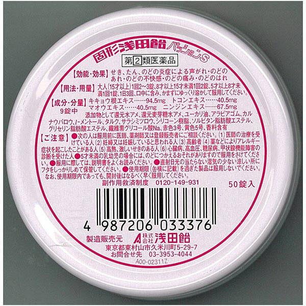 固形浅田飴パッションS 50錠