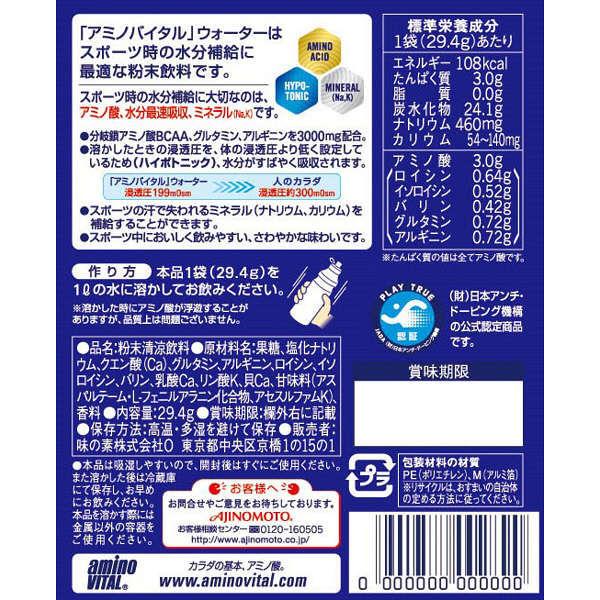 アミノバイタルウォーター1L用 1袋