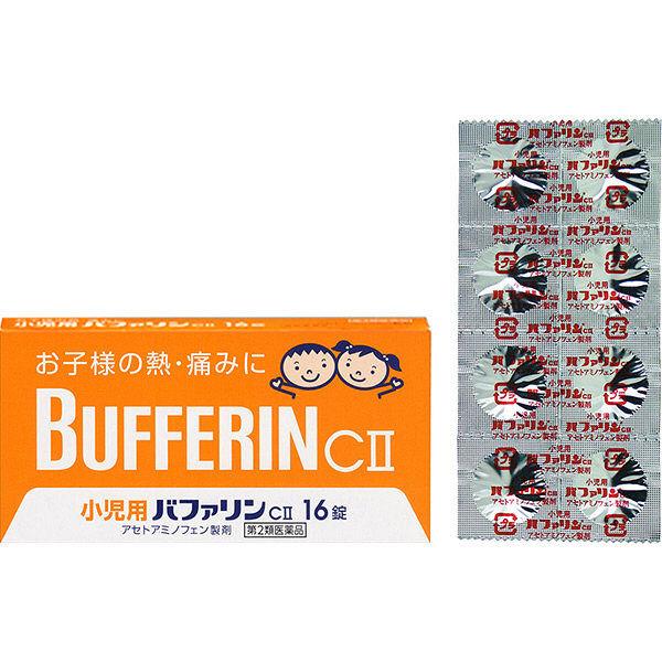 小児用バファリンCII 16錠