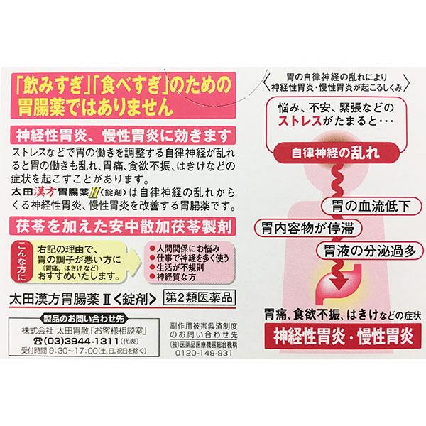太田漢方胃腸薬II<錠剤> 108錠