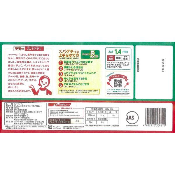 マ・マーチャックスパゲティ1.4mm1袋
