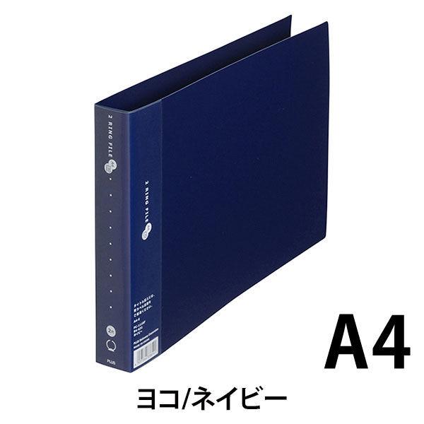 リングファイル A4横 背幅35mm