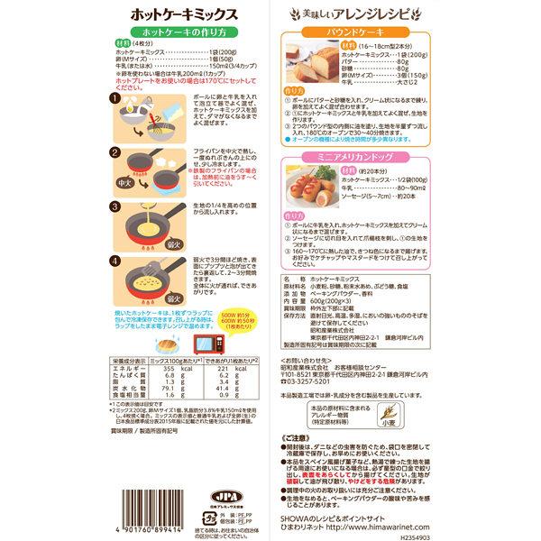 昭和産業 ホットケーキミックス 600g