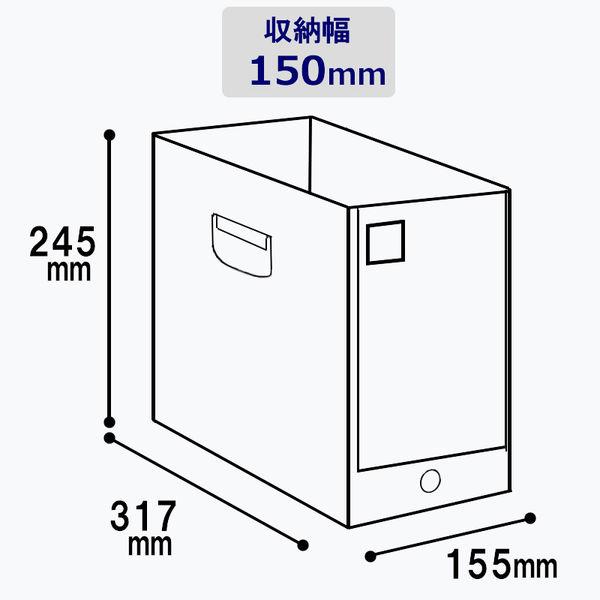ファイルボックスA4横 幅150mm 紺