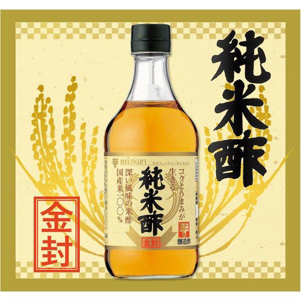 ミツカン 純米酢 金封 500ml 1本