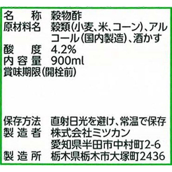 ミツカン 穀物酢 900ml 1本