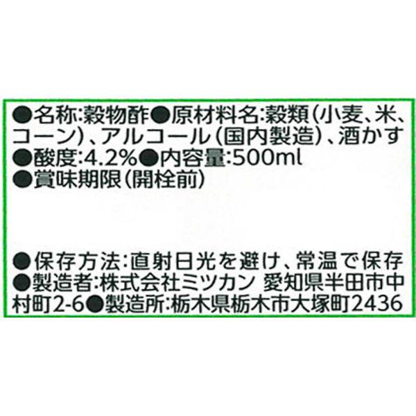 ミツカン 穀物酢 500ml 1本
