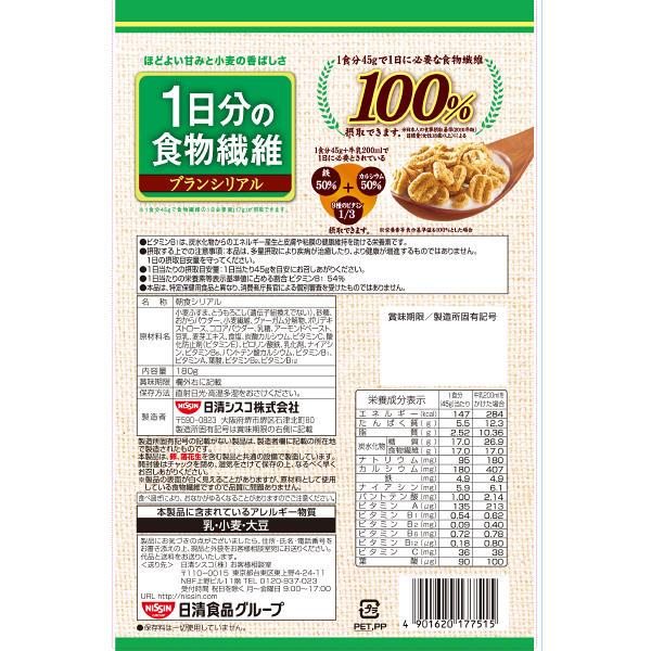 1日分の食物繊維 ブランシリアル