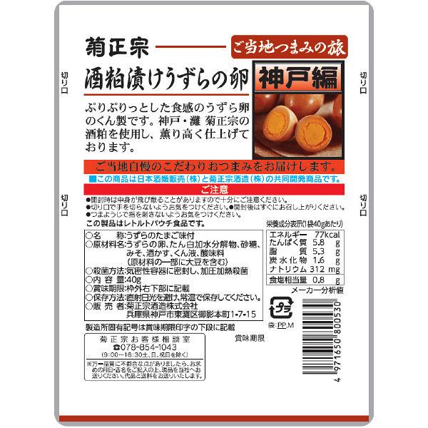 菊正宗酒造 酒粕漬け うずらの卵 40g