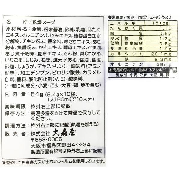 しじみわかめスープファミリー10個54g
