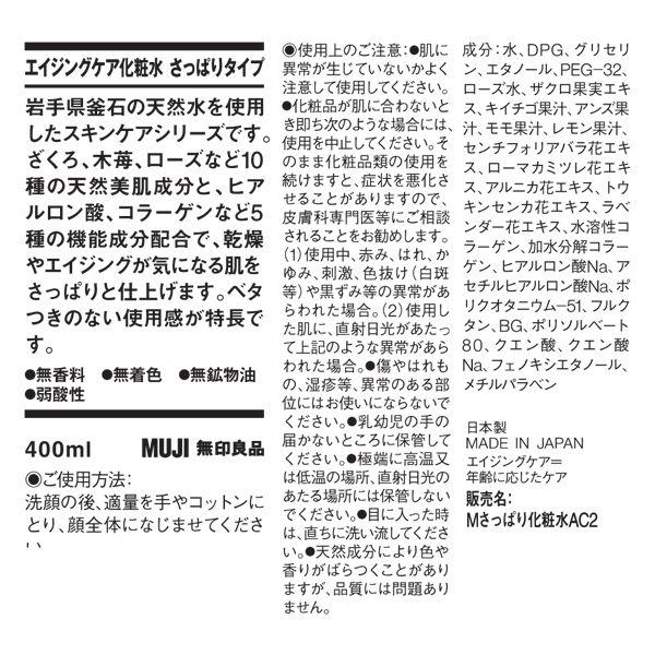 エイジングケア化粧水・さっぱり(大容量)