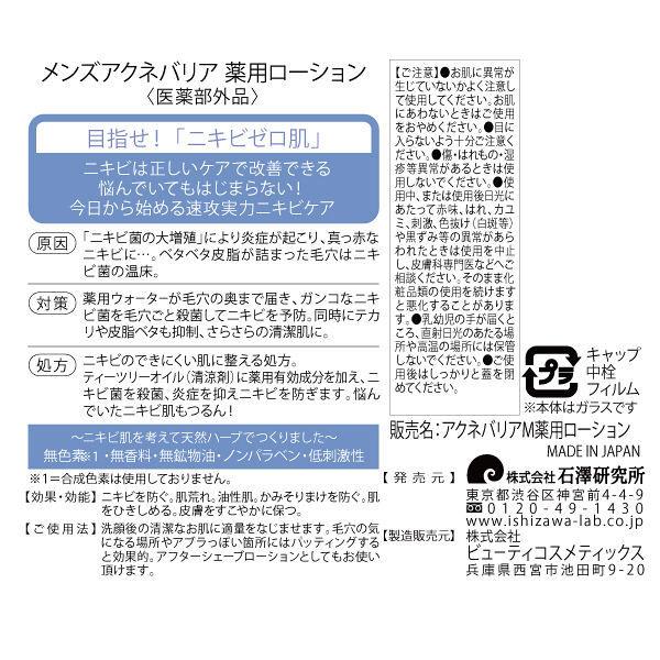 L2】メンズアクネバリア 薬用ローション