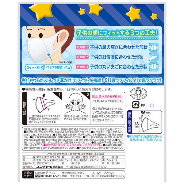 超立体マスク こども 男の子用 3枚