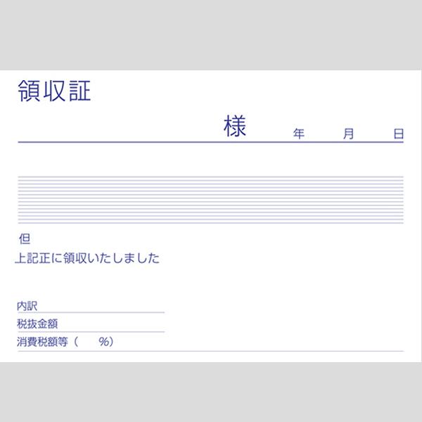 アスクル オリジナル領収証 B7