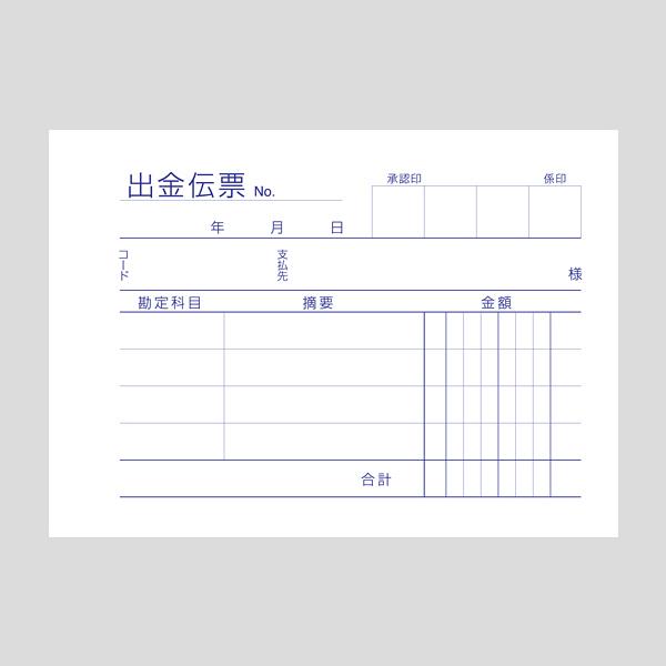 アスクル オリジナル出金伝票 B7ヨコ 10冊