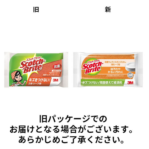 抗菌スポンジリーフ型 オレンジ 3個