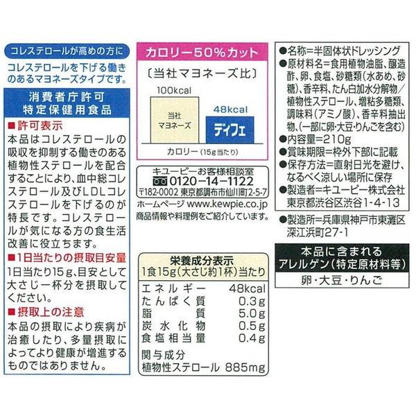 キユーピー ディフェ210g