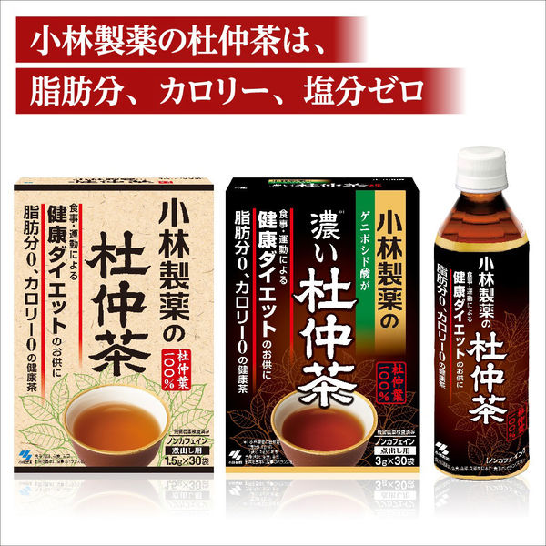 小林製薬の杜仲茶(煮出しタイプ) 1.5g×50袋入