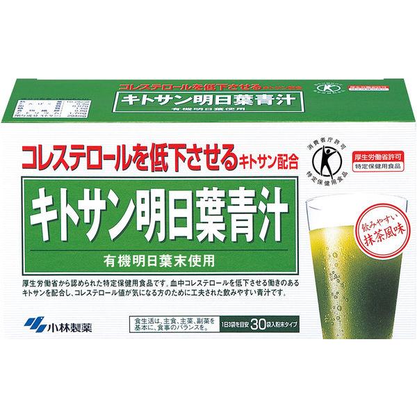 キトサン明日葉青汁 3g×30 小林製薬