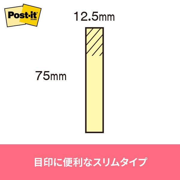 スリーエム ポスト・イット(R)ふせんハーフ 75×12.5mm マルチカラー 10冊  (直送品)