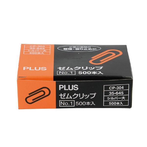 プラス ゼムクリップ NO.1 大 CP-304 1箱(500個入) (直送品)