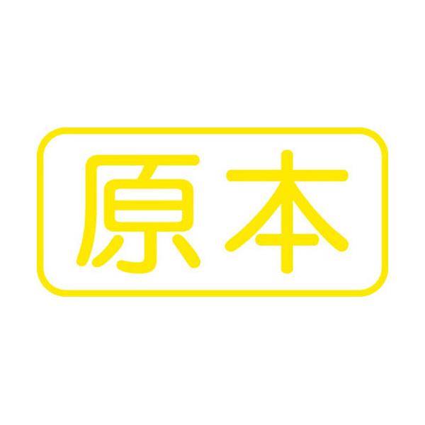 シヤチハタ Xスタンパー非複写タイプ 「原本」 X-ANF-0001(直送品)