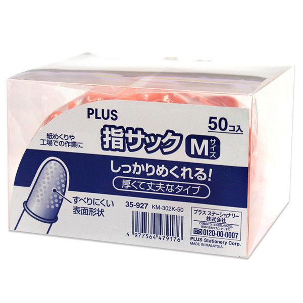 プラス 指サックM KM-302K-50 1箱(50個入) (直送品)