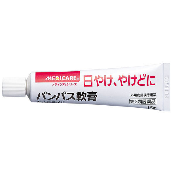 メディケア パンパス軟膏 15g