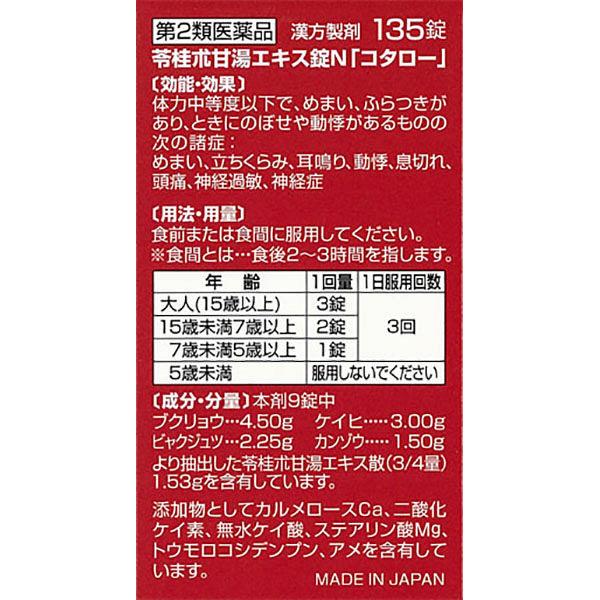 苓桂朮甘湯エキス錠N「コタロー」135錠