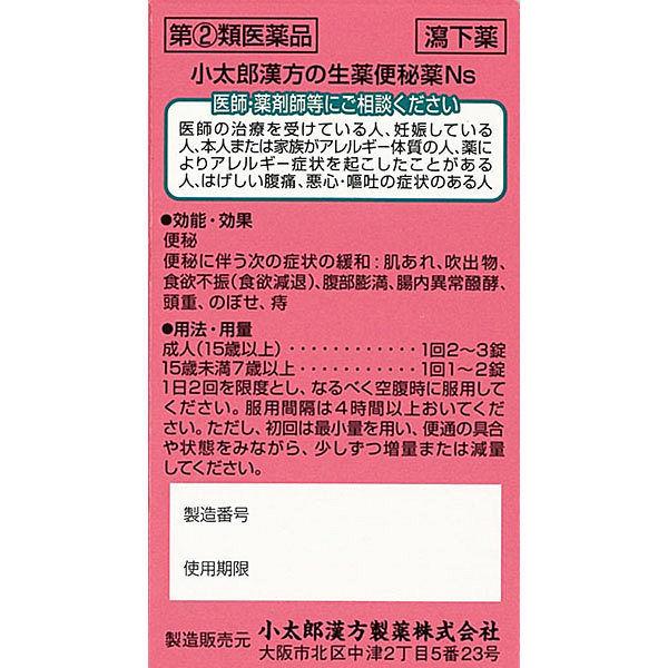 小太郎漢方の生薬便秘薬Ns 120錠